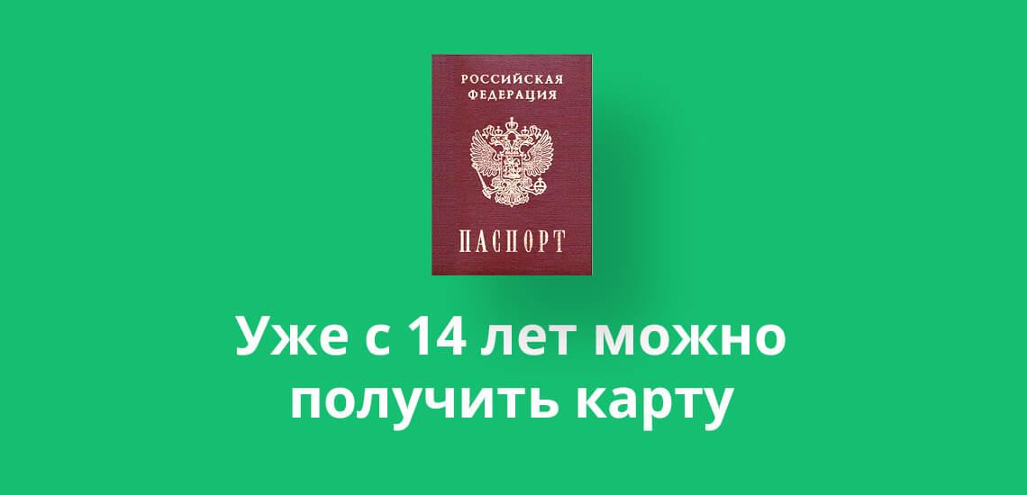 Любой гражданин России старше 14 лет может оформить и получить банковскую карту Сбербанка