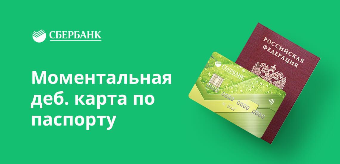 Моментальную карту можно получить за 10 минут, для оформления нужен только паспорт РФ