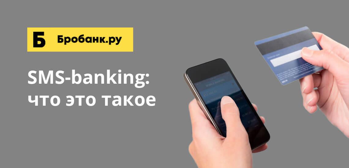 Услуга СМС-банкинг привязывается к расчетным счетам и картам клиента. Как только происходит любое движение денежных средств по счета, пользователь сразу же получает уведомление