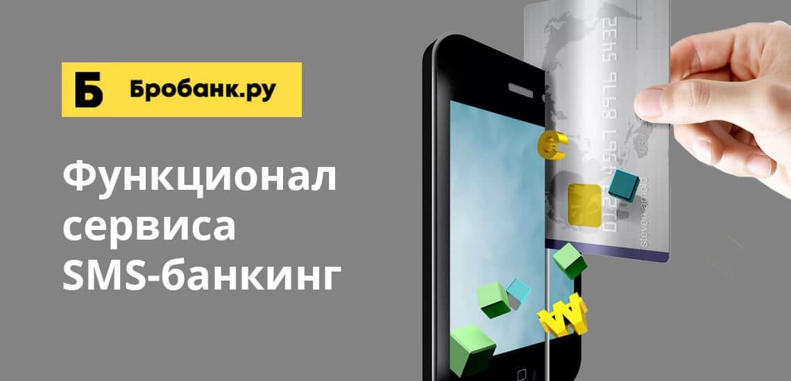 Услуга SMS-банкинг открывает пользователям банковских карт и расчетных счетов большой спектр возможностей