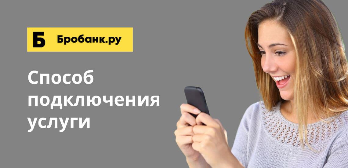 Для подключения сервиса SMS-банкинг не требуется дополнительных расходов или загрузки нового программного обеспечения