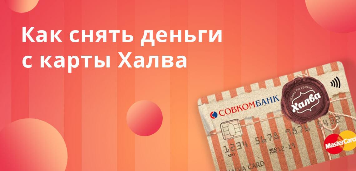 Можно ли снять деньги с карты Халва Совкомбанк: условия, комиссия, лимиты