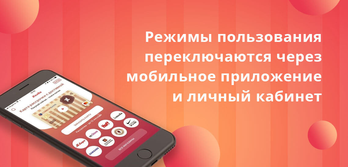 Переключение режимов пользования проводится через личный кабинет либо через мобильное приложение