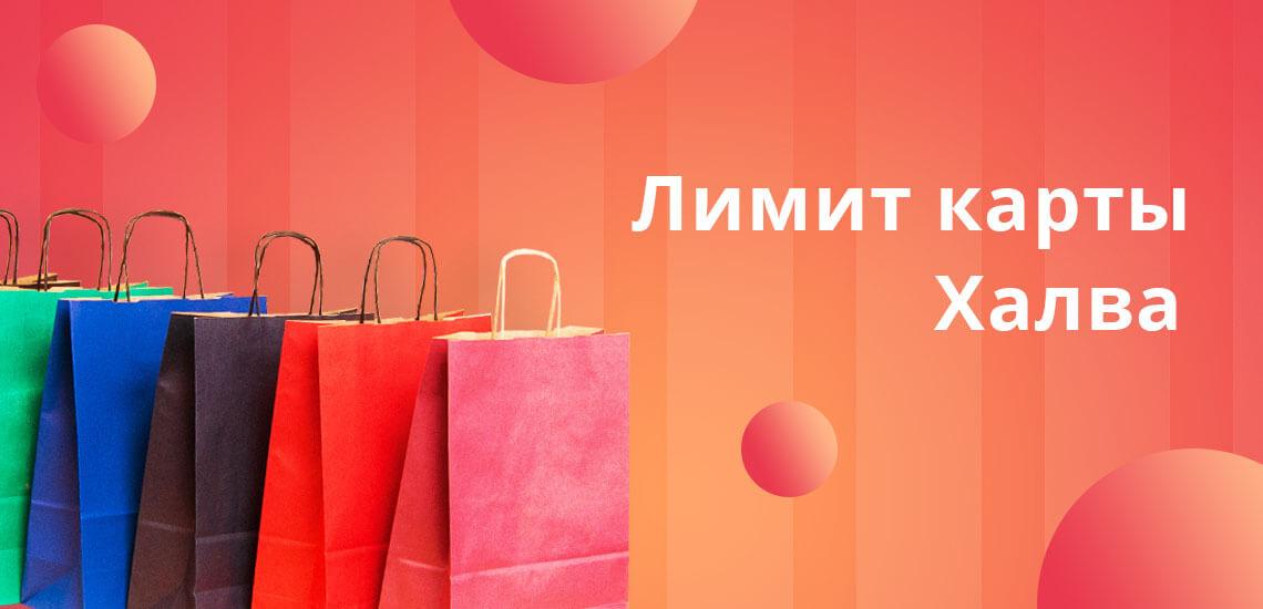 Лимит карты Халва не может превысить 350000 рублей
