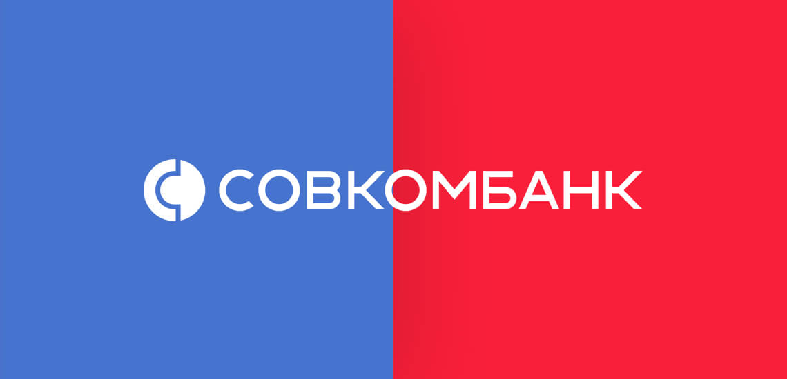 Услуги и тарифы расчетно-кассового обслуживания в Совкомбанке