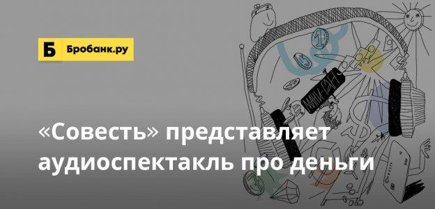 «Совесть» представляет аудиоспектакль про деньги
