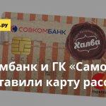Совкомбанк и ГК «Самолет» представили карту рассрочки