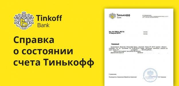 Справка о состоянии счета Тинькофф: важная информация