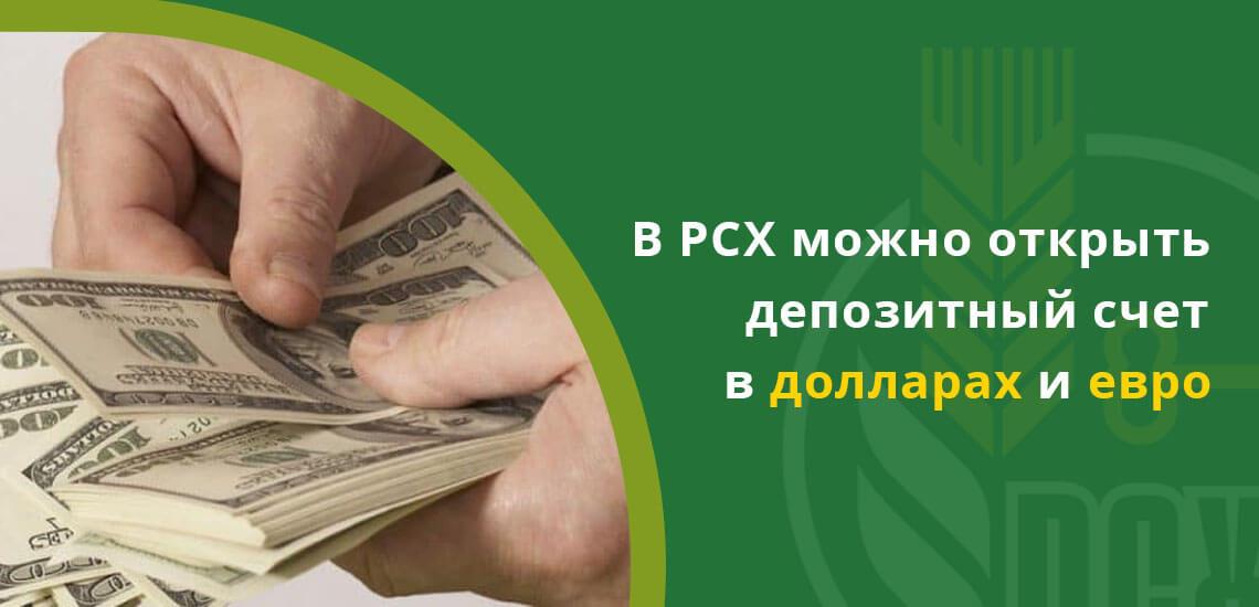 в РСХ можно открыть депозитный счет в долларах и евро