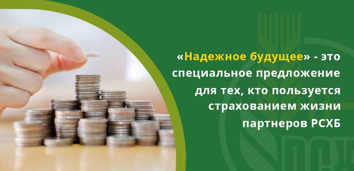 ставки по вкладам в россельхозбанке на сегодня официальный сайт