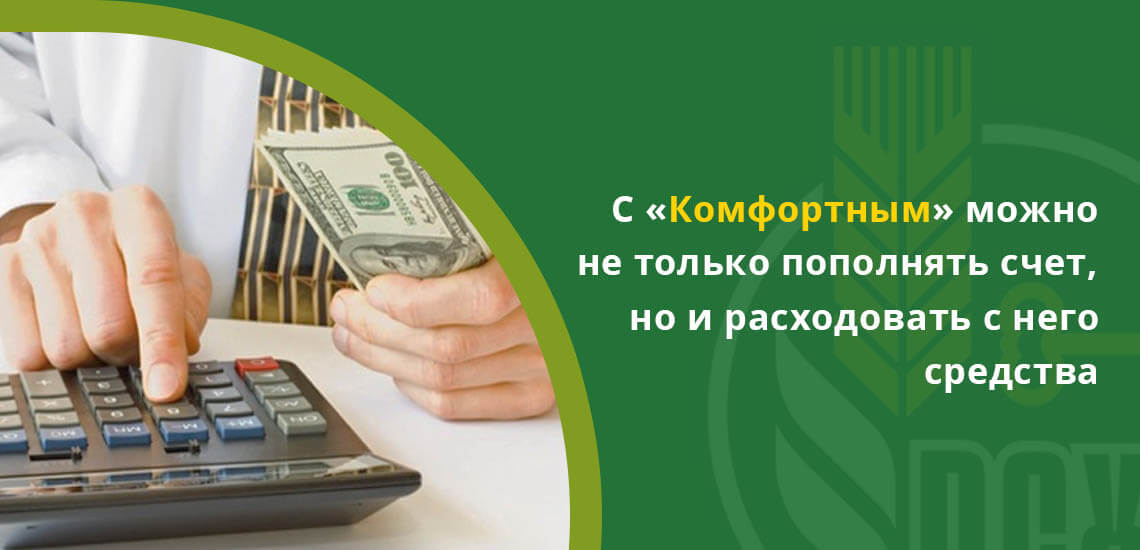 Комфортный - программа с самыми гибкими условиями размещения средств, так как можно не только пополнять счет, но и расходовать с него средства