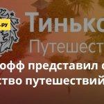 Тинькофф представил собственное агентство путешествий
