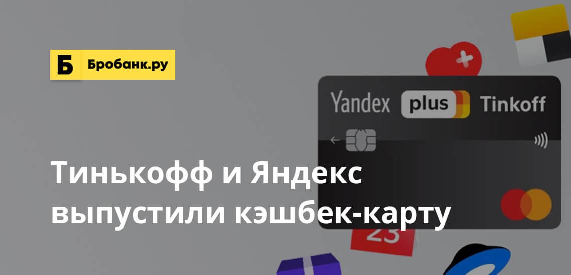 Тинькофф и Яндекс выпустили совместную кэшбек-карту