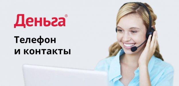 Телефон и контакты компании «Деньга»