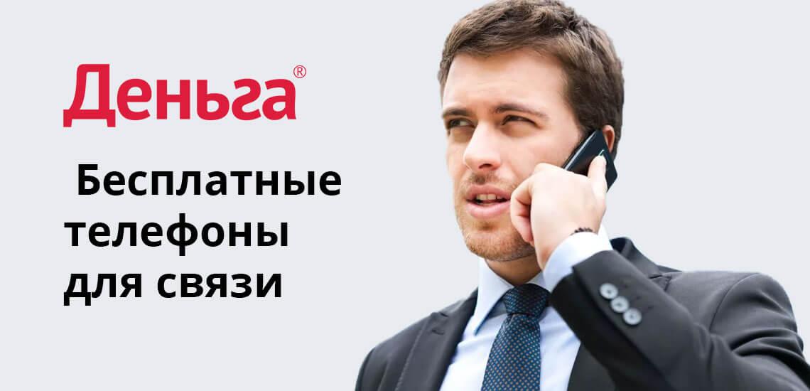 МФО «Деньга» имеет несколько телефонов горячей линии, по которым могут связаться клиенты из различных регионов Российской Федерации