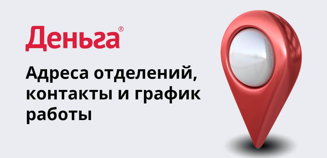 На территории РФ расположено 255 офисов в 93 городах, поэтому найти ближайшее отделение не сложно