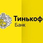 Простое и понятное РКО в Тинькофф Банке с гибкими тарифами