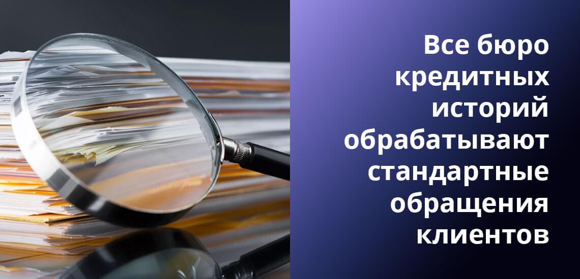 За 300-500 рублей можно узнать свою кредитную историю