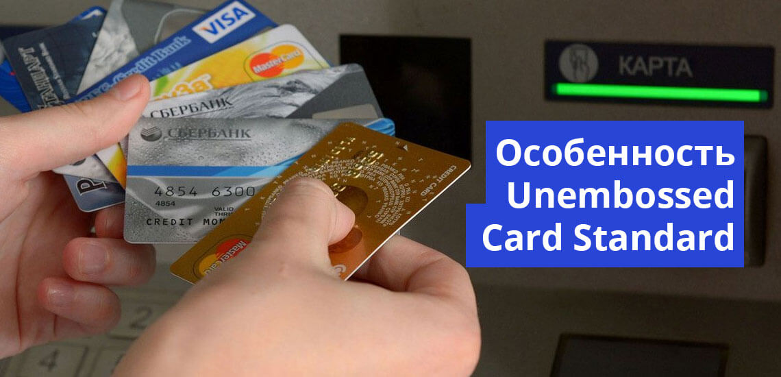 То, что вам надо знать о Unembossed Card Standard