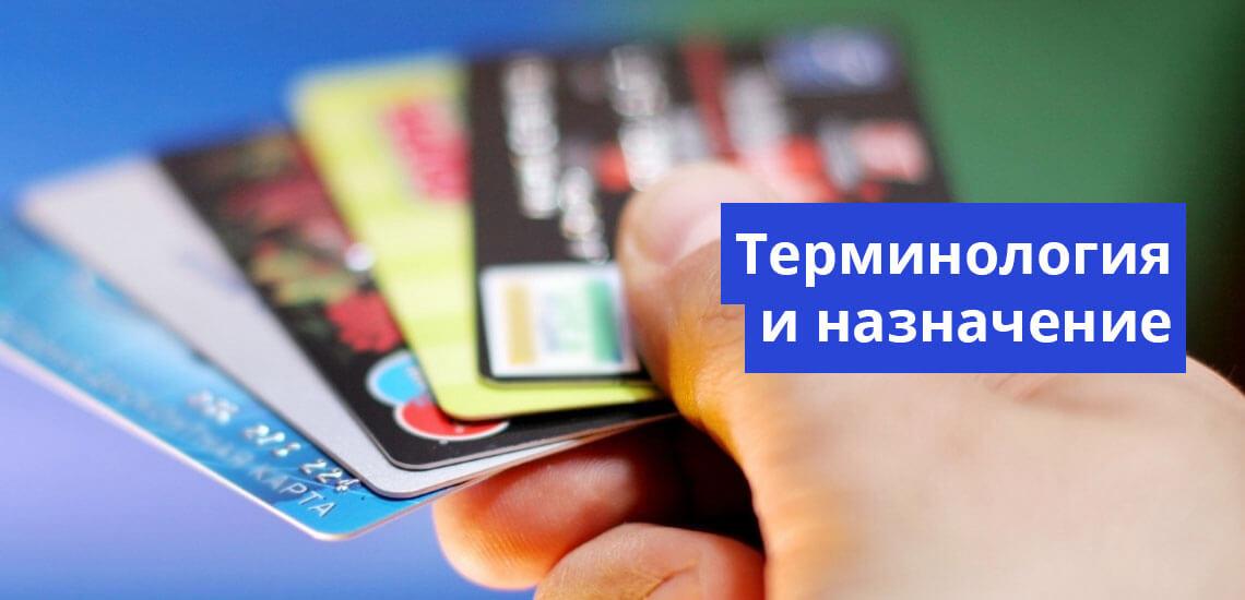 Термины и определения, касающиеся То, что вам надо знать о Unembossed Card Standard