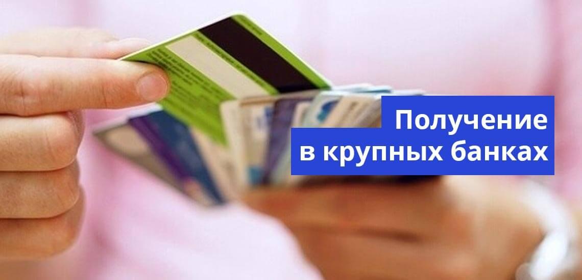 Практически в любом банке РФ можно получить неэмбоссированную карту, ниже - их список