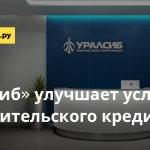 Банк «Уралсиб» улучшает условия потребительского кредитования