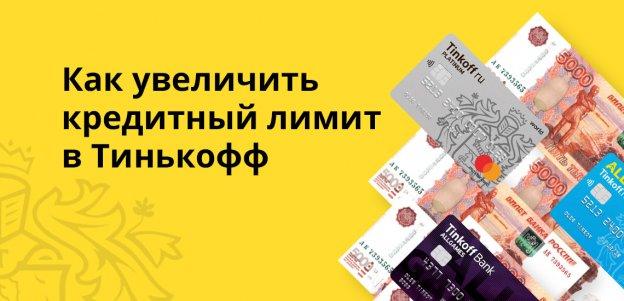 Как увеличить кредитный лимит по карте Тинькофф: 4 способа в 2019