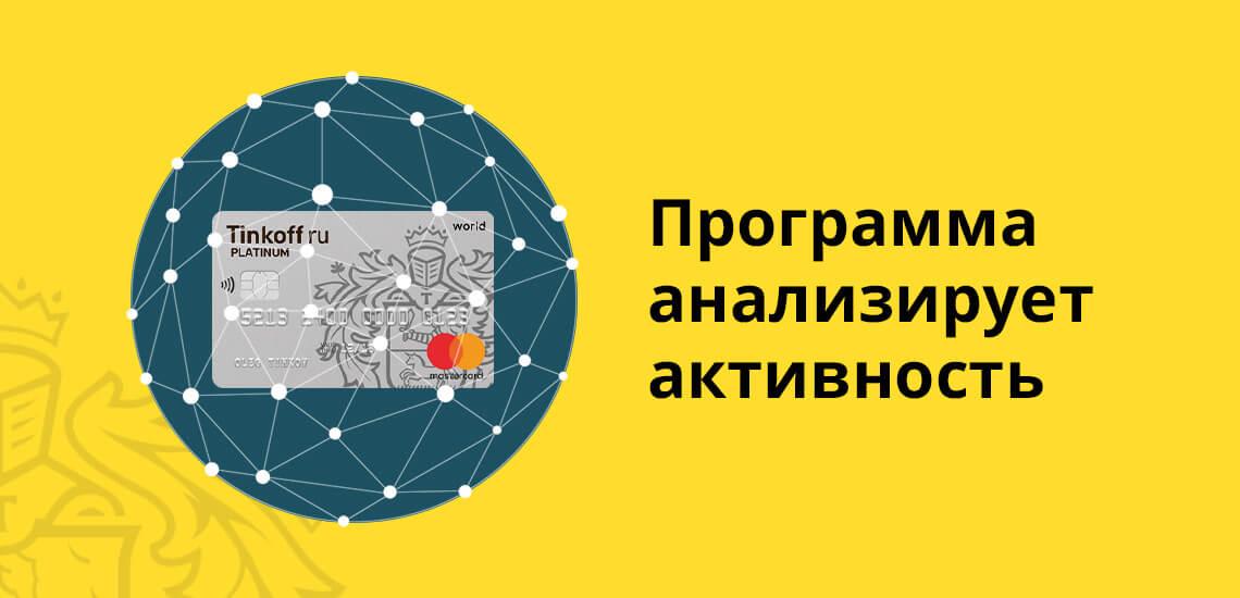 Самостоятельно повысить лимит в Тинькофф невозможно, банк принимает решение об увеличении кредитных средств в одностороннем порядке