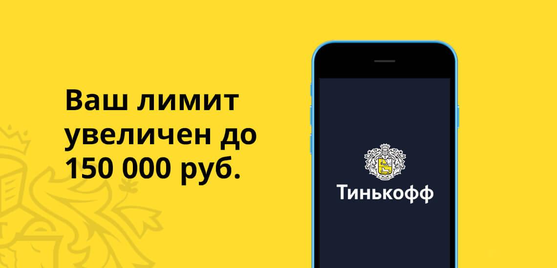 Об увеличении лимита клиент узнает из смс-сообщения или в интернет-банке Tinkoff
