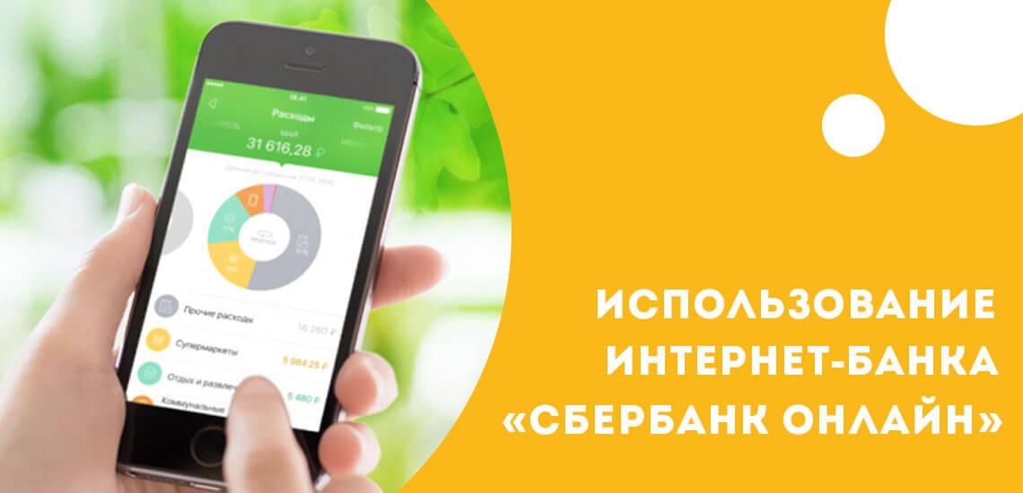 Личный кабинет в Сбербанк Онлайн позволяет получить информацию о размере долга и истории платежей