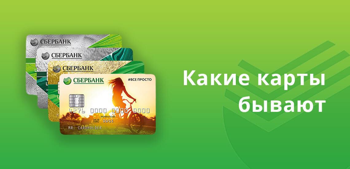 Все карты Сбербанка можно разделить на три большие категории: дебетовые, кредитные и социальные