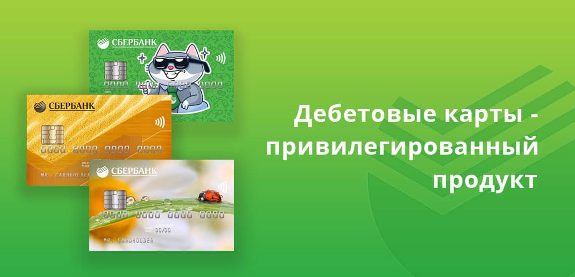 Обслуживание дебетовой карты обойдется держателю в 4900 рублей за год, это привилегированный продукт