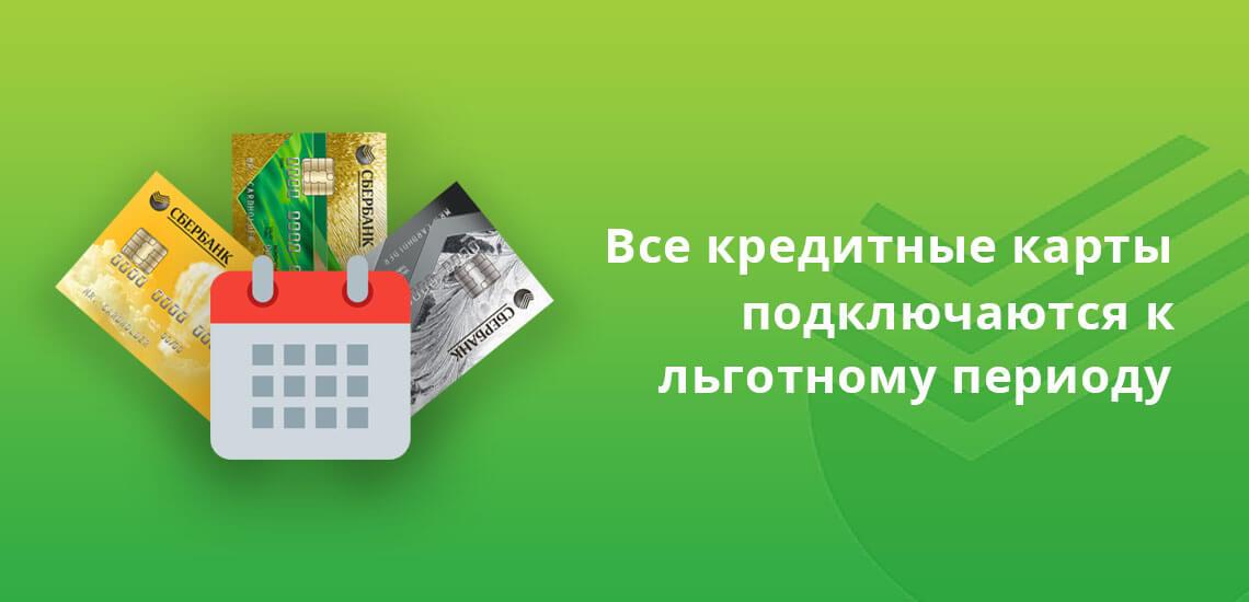 Все кредитные карты Сбербанка подключаются к льготному периоду, заемщик может пользоваться картой бесплатно до 50 дней