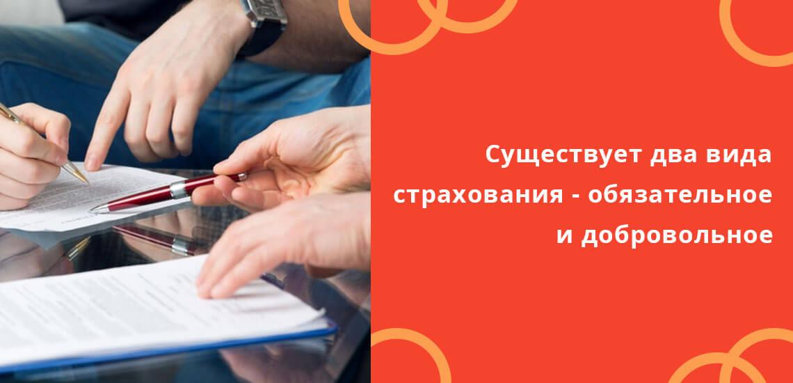 Систему страхования в России делится на два основных направления — обязательное и добровольное