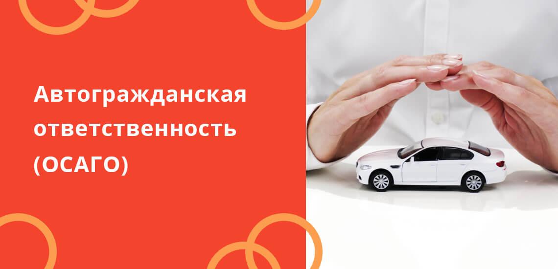 Автогражданская ответственность является самым популярным видом страхования в России