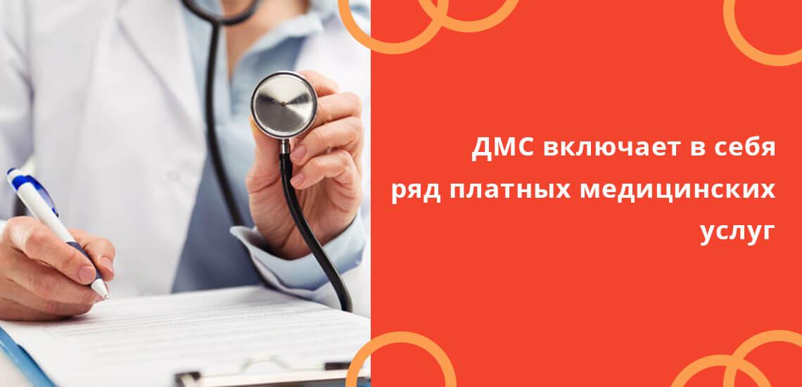 ДМС включает в себя ряд платных медицинских услуг, которые оказываются лечебно-профилактическими учреждениями на платной основе