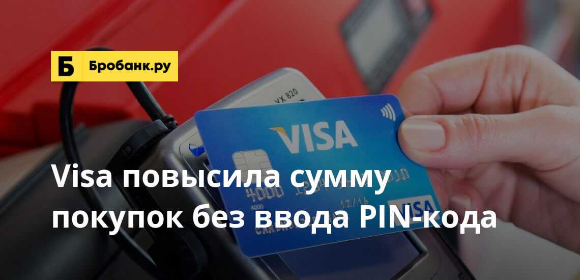 Visa повысила сумму покупок без ввода PIN-кода