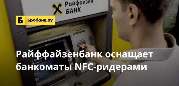 Райффайзенбанк оснащает банкоматы NFC-ридерами