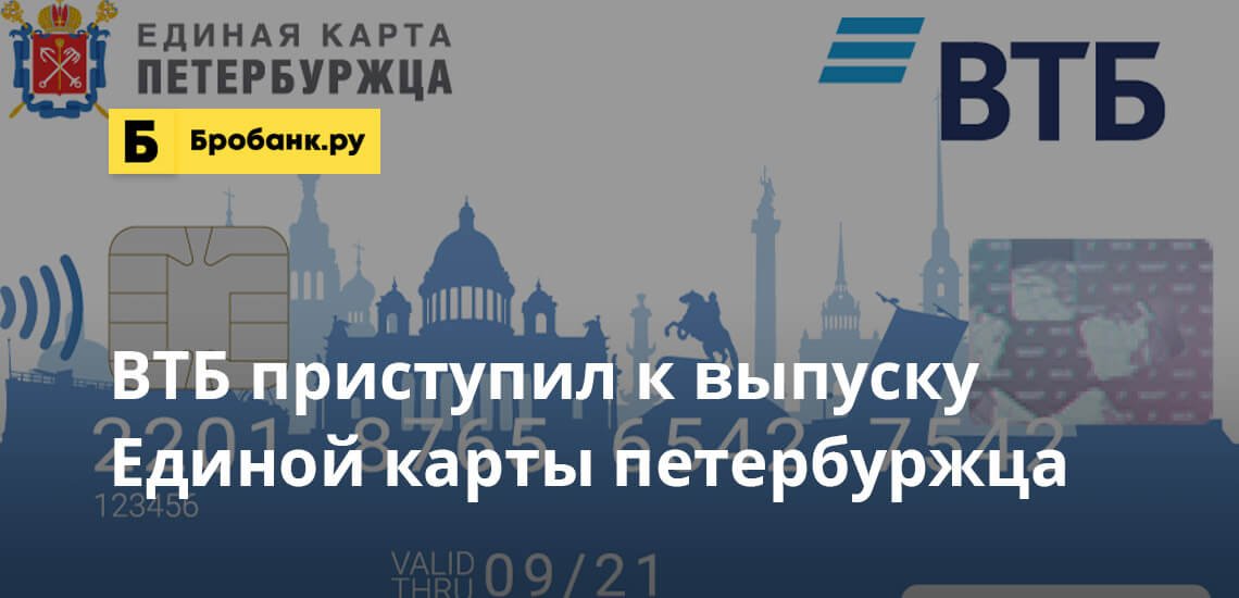 ВТБ приступил к выпуску Единой карты петербуржца