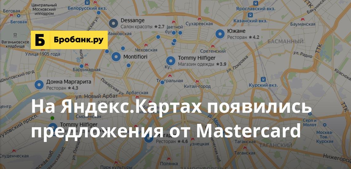 На Яндекс.Картах появились предложения от Mastercard