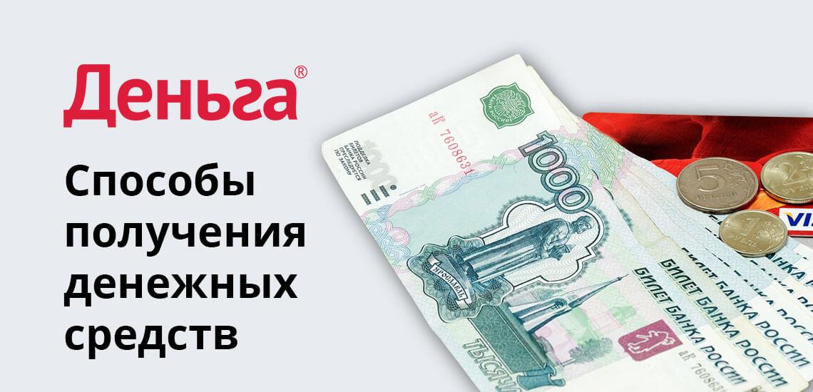 Компания «Деньга» предлагает получение денежных средств не только на карту, но и наличными в офисе компании
