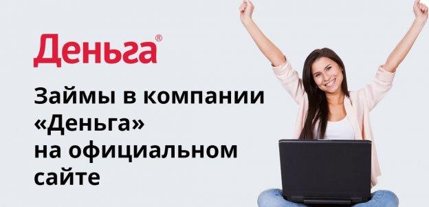 Займы в компании «Деньга» на официальном сайте: условия