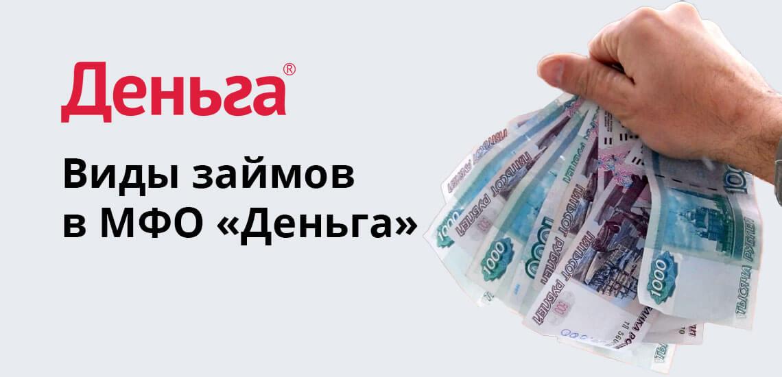 Чтобы оформить заявку на займ через официальный сайт, необходимо выбрать, какой вид займа интересует клиента