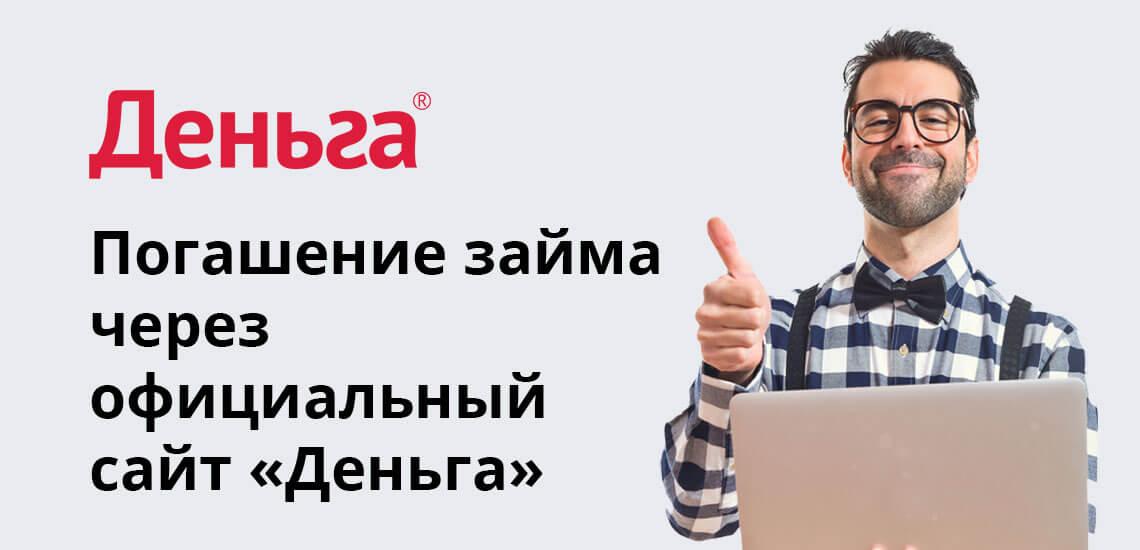 На официальном сайте организации denga.ru есть раздел – онлайн-оплата. Здесь можно внести платеж по займу, полученному наличными деньгами
