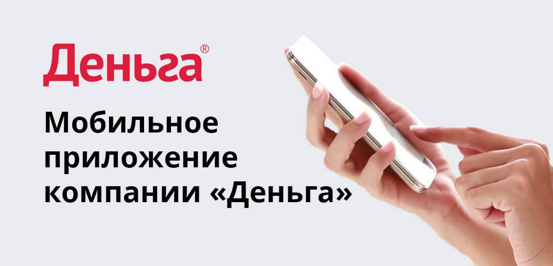 Для владельцев смартфонов разработано мобильное приложение. В нем доступны те же функции, которые есть на сайте в ЛК