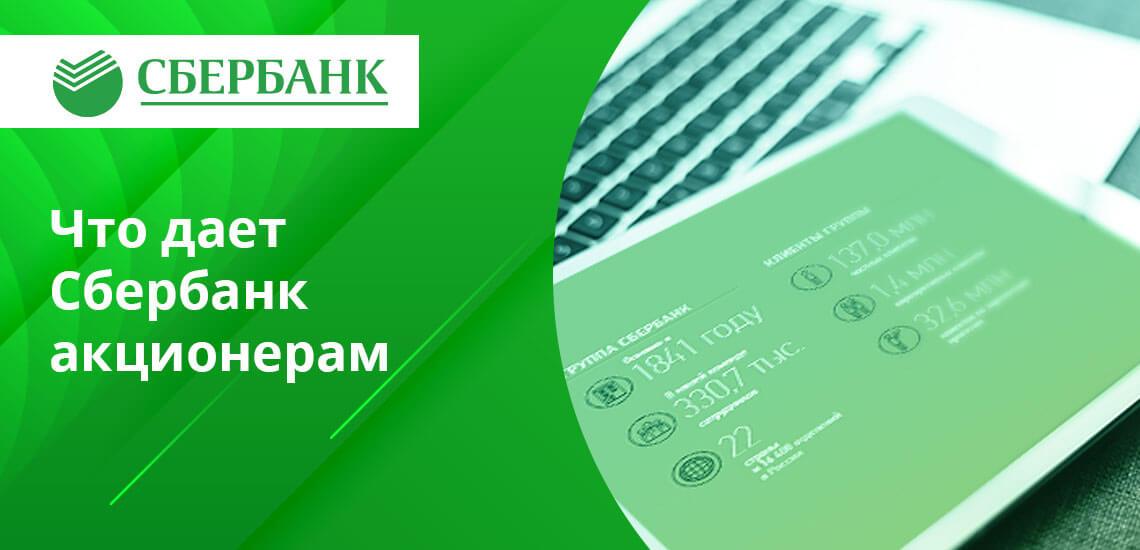 Сбербанк направляет на дивиденды 50% от чистой прибыли компании, равно выплате на каждую привилегированную обыкновенную акцию 12 рублей