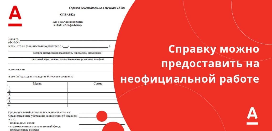 Справка по форме банка даст кредитной организации информацию о работе клиента и его доходе, если он не трудоустроен официально