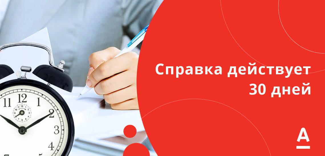 Справка по форме банка действует в течение 30 дней с момента ее заполнения и заверения работодателем