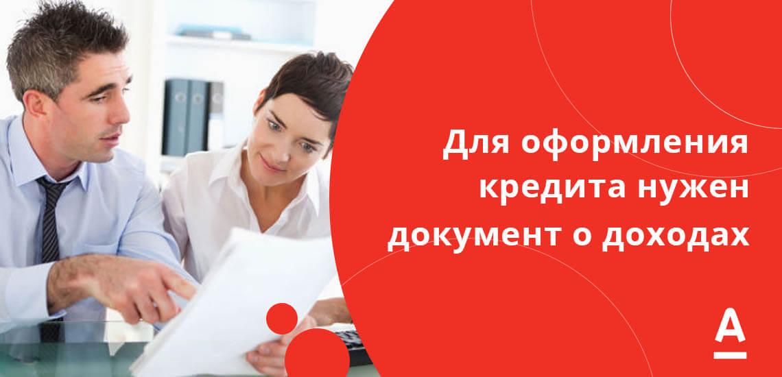 Для оформления кредита наличными в Альфа Банке документ о доходах предоставляется обязательно