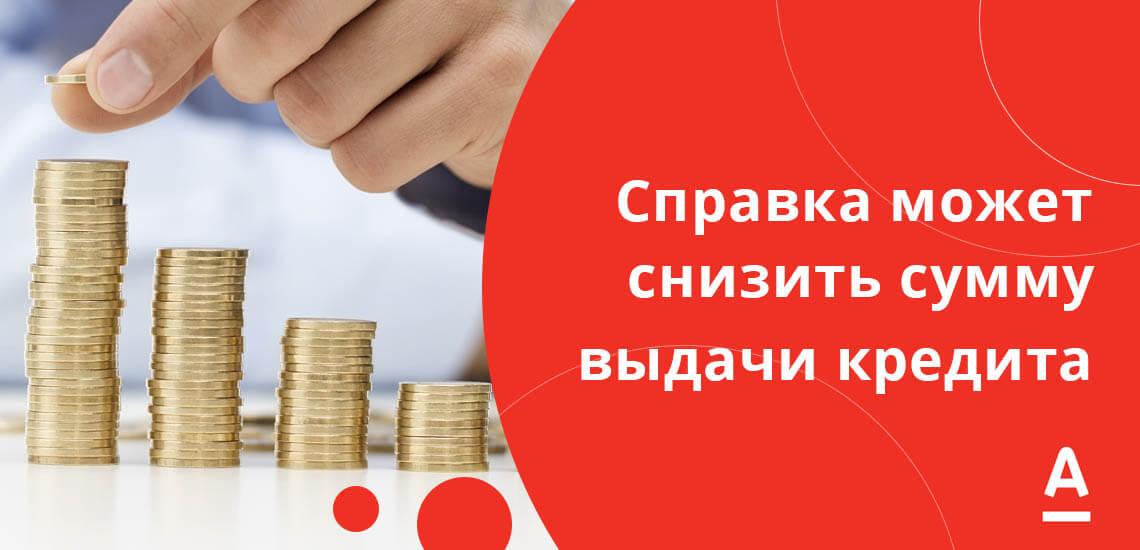 Справка по банковской форме - это рискованный для кредитора документ, поэтому его предоставление понижает сумму выдачи
